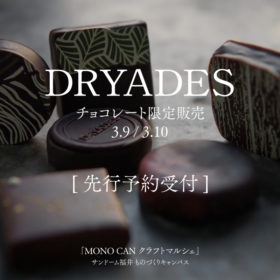 DRYADES チョコレート 先行予約受付「MONO CAN クラフトマルシェ」にて限定販売!